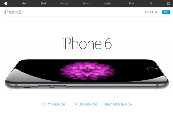 Apple、Apple Storeトップページを廃止しバッグアイコンを追加
