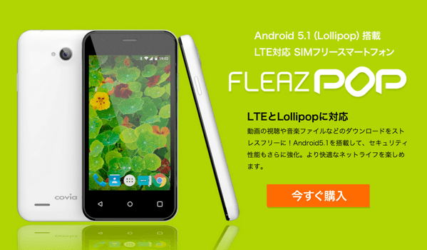「FLEAZ POP」実売価格は1万円代半ば!Android 5.1 Lollipop搭載したLTE対応SIMフリースマホ