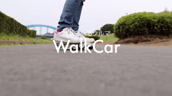 カバンに入れて持ち運べるクルマ「WalkCar」えっ、かなり実用的じゃない!?