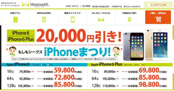 【格安SIM】iPhone 6/6 Plusが購入できる「もしもシークス」無料通話を含むSIMを提供へ