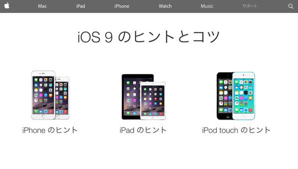 Apple「iOS 9のヒントとコツ」のコンテンツを公開