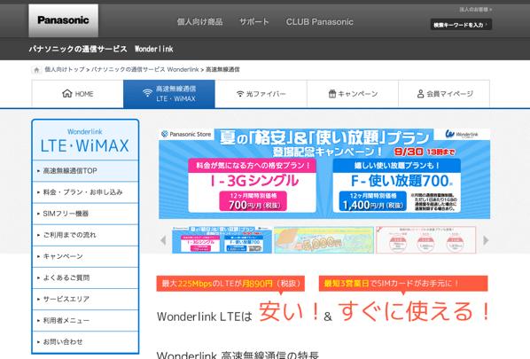【格安SIM】通信速度700Kbpsでデータ通信量無制限プランが月額1,400円の「Wonderlink」の実力はいかほど!?
