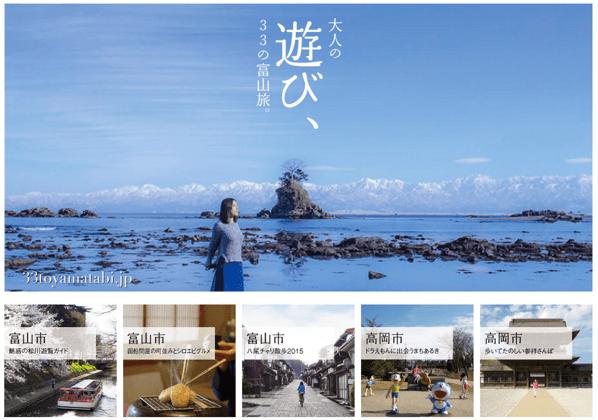 富山県とその14市町村が主催する #富山プレスツアー Vol.2に参加します!