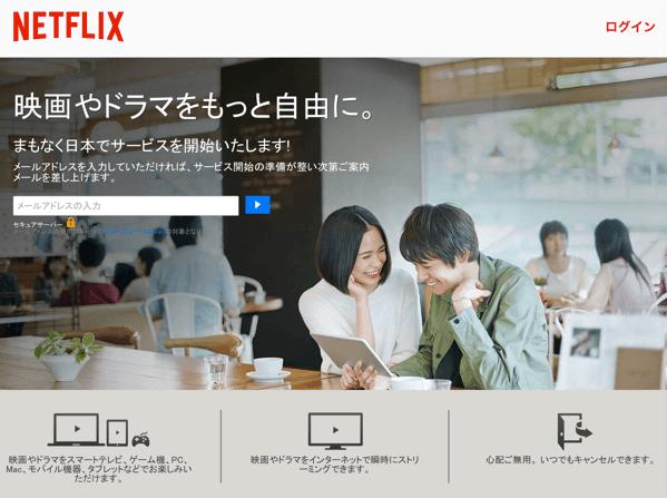 定額制ビデオストリーミングサービス「Netflix」月額650円から3つのプランでスタート、ソフトバンクとの提携も発表