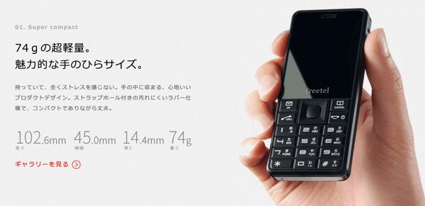 SIMフリーガラケー「Simple」5,980円で8月28日より発売開始