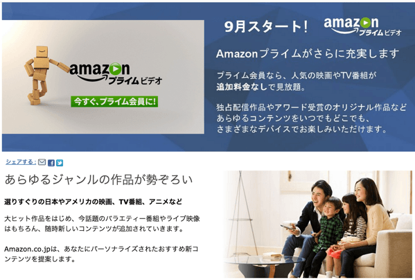 「Amazon プライムビデオ」年会費3,900円のプライム会員が見放題になる動画配信サービス