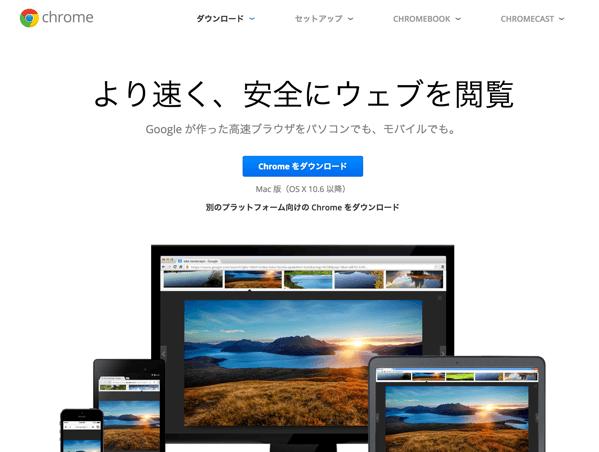 「Google Chrome」9月から広告中のFlashを停止へ