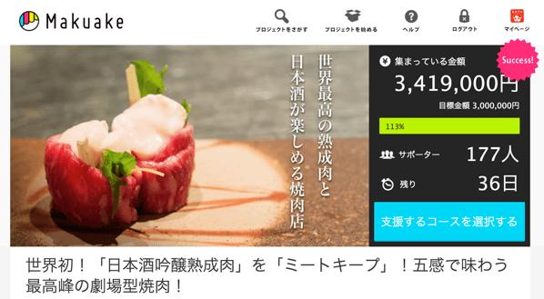 六花界グループ新店舗のクラウドファンディングは3時間経たずに目標金額の300万円を達成