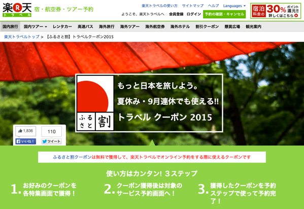 「ふるさと割クーポン」最大2.5万円割引も!日本国内の旅に活用しよう【ふるさと旅行券】