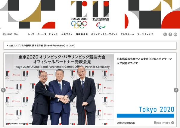 東京オリンピック公式エンブレムの使用を中止へ