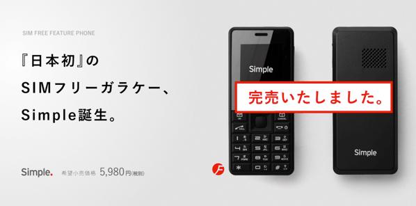 5,980円のSIMフリーガラケー「Simple」販売終了