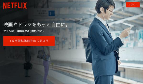 「Netflix」サービスを開始 → 1ヵ月無料体験の始め方