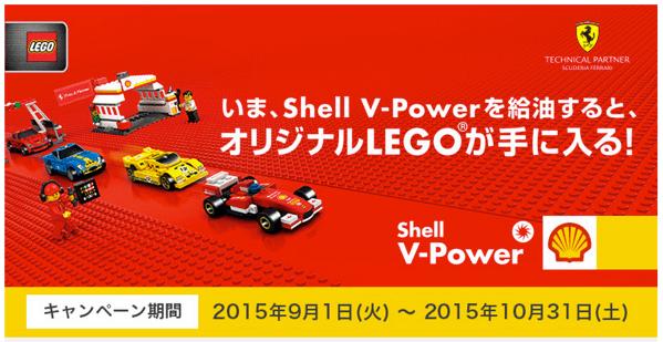 昭和シェル石油で給油すると限定オリジナルLEGOが買えるキャンペーン実施中