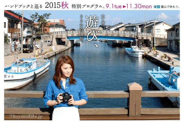 富山を堪能し尽くす大人のプログラム「大人の遊び、33の富山旅。」ハンドブックも配布開始