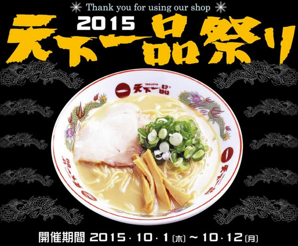 10月1日に食べるとラーメン無料券が貰える「天下一品祭り2015」開催