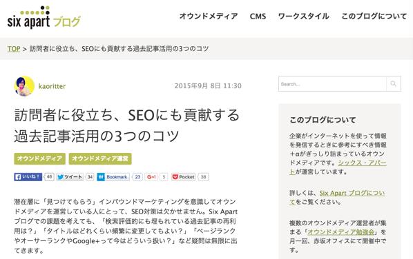 SEOにも貢献する過去記事活用についての記事を読みサーチコンソールにRSSフィードを登録してみた