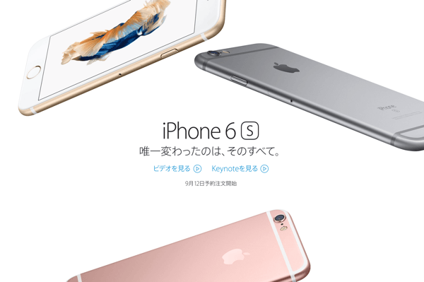 「iPhone 6s」「iPhone 6s Plus」発表 → 3D Touch、12MPカメラ、A9チップ搭載