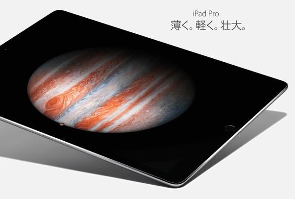 「iPad Pro」12.9インチの巨大なiPad登場 → Smart Keyboard、Apple Pencilも
