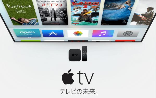 「Apple TV」tvOS搭載、App Storeからゲームのダウンロードも可能に