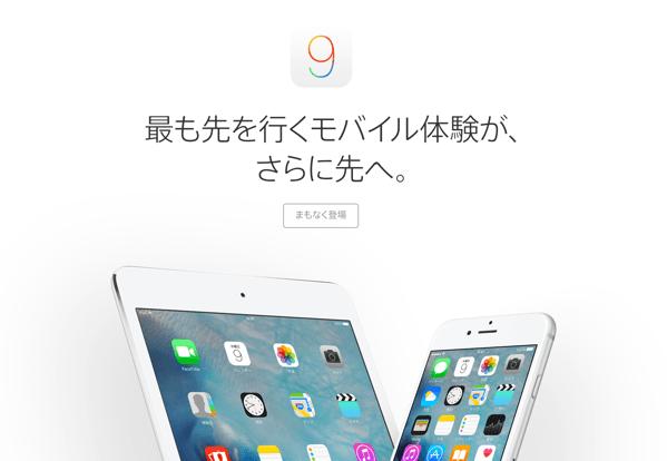 【iOS 9】2015年9月16日リリースへ
