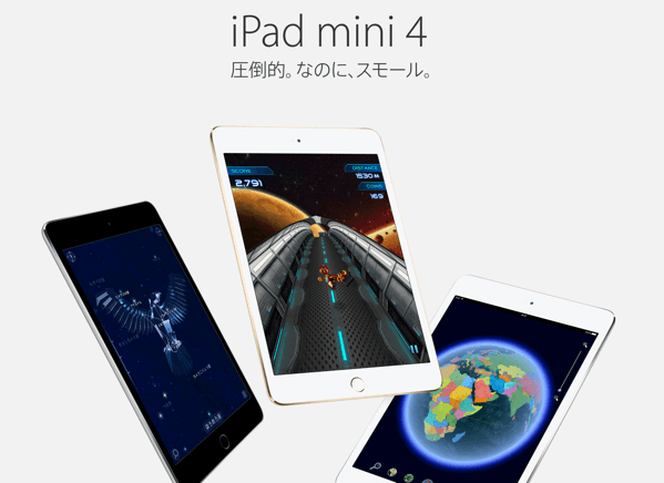「iPad mini 4」発表 → CPUがA8チップ&カメラも800万画素に