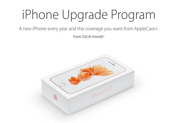 月額32ドルで毎年新しいiPhoneが手に入る「iPhone Upgrade Program」アメリカで提供開始