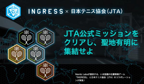 【Ingress】日本テニス協会が公式ミッションを開始!高難度のミッションクリアすると名入れしたXMが大量に吹き出しそうなクリスタルオブジェが全プレ