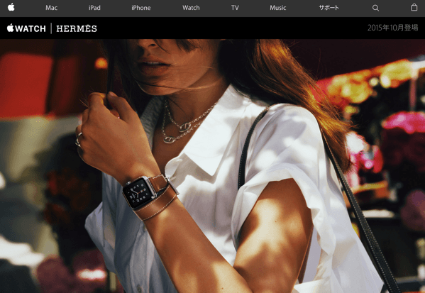 【Apple Watch】「Apple Watch Hermes」コレクションを発表