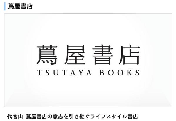 アトレ浦和店には蔦屋書店が入るらしいよ!スタバも併設されるブックカフェに!オープンは2015年11月下旬予定