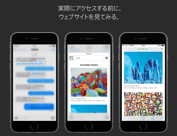 【iPhone 6s】「3D Touch」はiPhoneの
