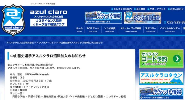 アスルクラロ沼津・元サッカー日本代表の中山雅史の加入を発表