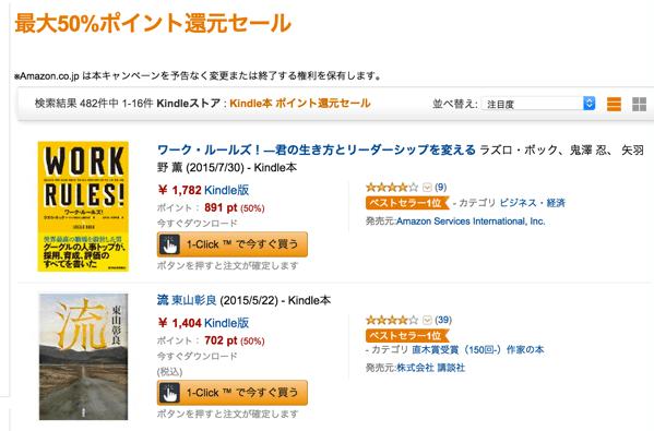 【Kindle】「最大50%ポイント還元セール」実施中
