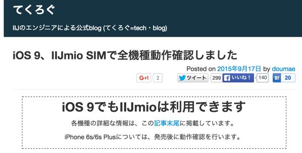 【IIJmio】「iOS 9」でも動作確認を発表 → ただしAPN構成プロファイルのアップデートが必要な場合あり