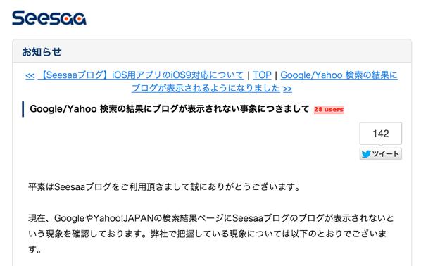 「Seesaaブログ」ペナルティでGoogle/Yahoo検索結果から除外される → 現在は復帰済み