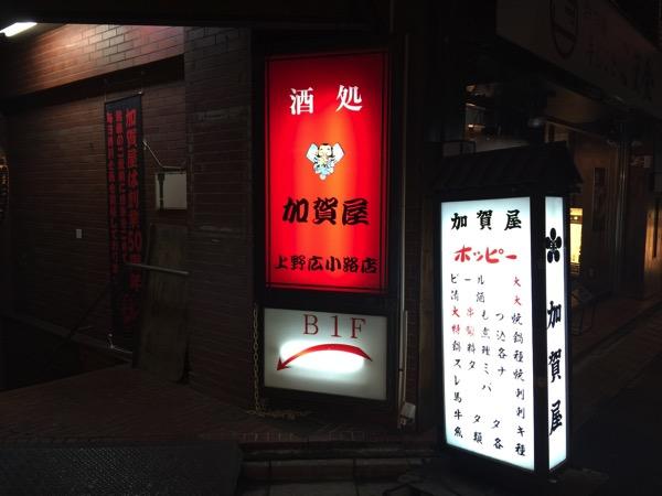 「加賀屋(上野)」もつ煮ともつ焼きが美味い創業50年を誇る大衆酒場の王道