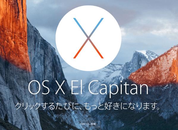 「OS X EL Capitan」2015年10月1日に正式リリースと発表