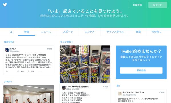 【Twitter】140文字の制限撤廃を検討中と伝えられる(140文字制限があった理由)