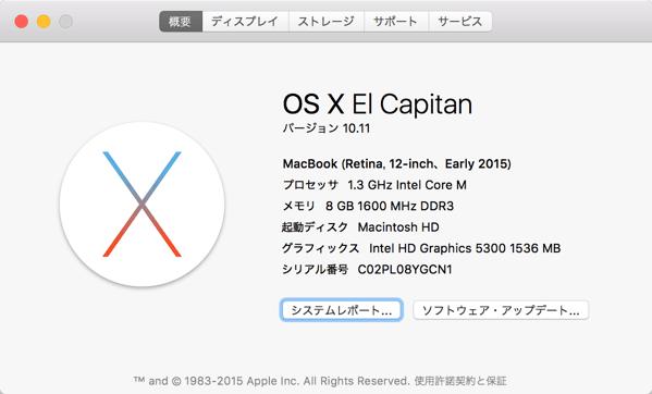 【OS X】「OS X El Capitan」リリース → アップデートしてみた