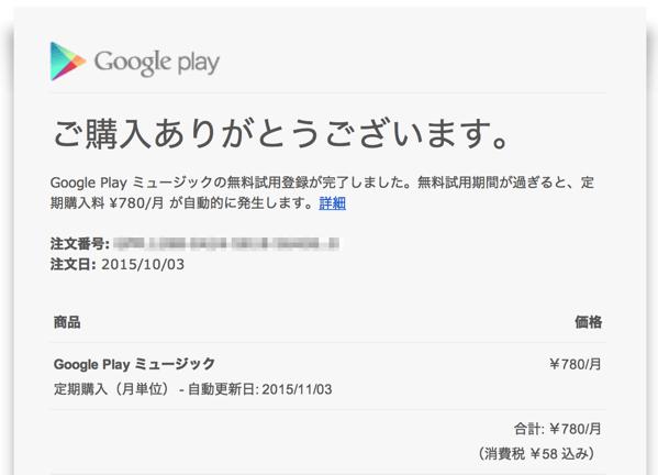 【Google Play】「Google Play Music」自動継続を解約する方法