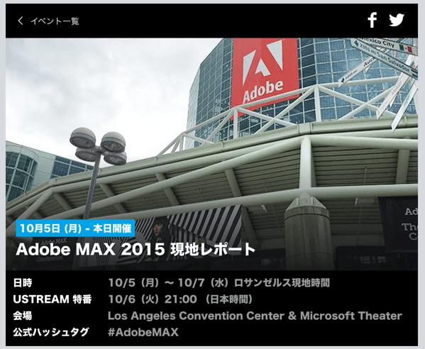 【Adobe MAX】基調講演は10月6日1時30分よりライブ配信 #AdobeMAX