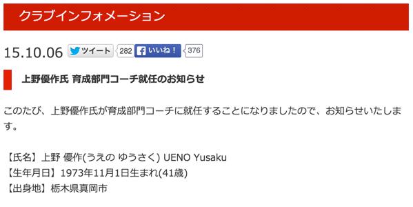 浦和レッズ、育成部門コーチに上野優作氏が就任