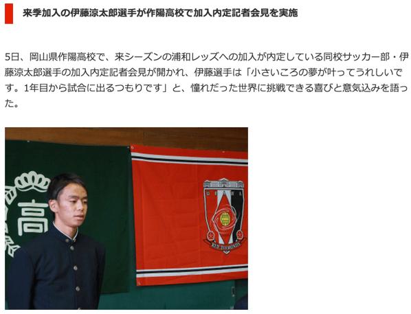 浦和レッズ、作陽高校・伊藤涼太郎の加入内定記者会見「1年目から試合に出るつもり」