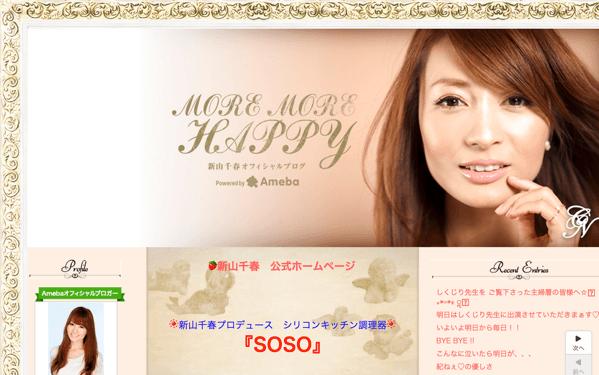 新山千春、ブログ炎上について語る「ブログ炎上は金になる」