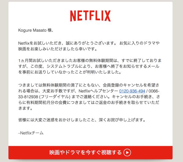 【Netflix】無料体験期間からそのまま本契約になってしまったのでフリーダイヤルで解約した