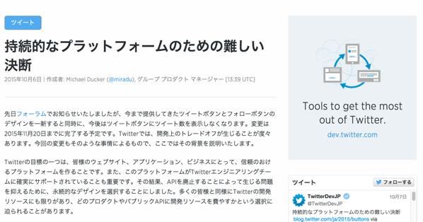 【Twitter】ツイートボタンにツイート数を表示しなくなる理由を説明