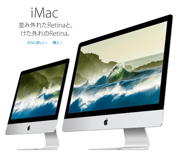 Apple、新しいRetinaディスプレイを搭載した「iMac」発表 → 新しいアクセサリーで感圧タッチも利用可能に
