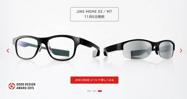 「JINS MEME(ミーム)」眼電位や加速度センサーから身体の情報を読み取るメガネが2015年11月5日に発売