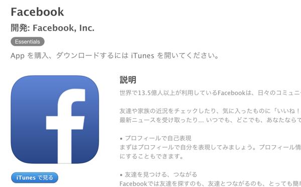 Facebookアプリ、常にバックグラウンド更新がされる細工がされていたことが明らかに → 無音ファイルが再生され続ける