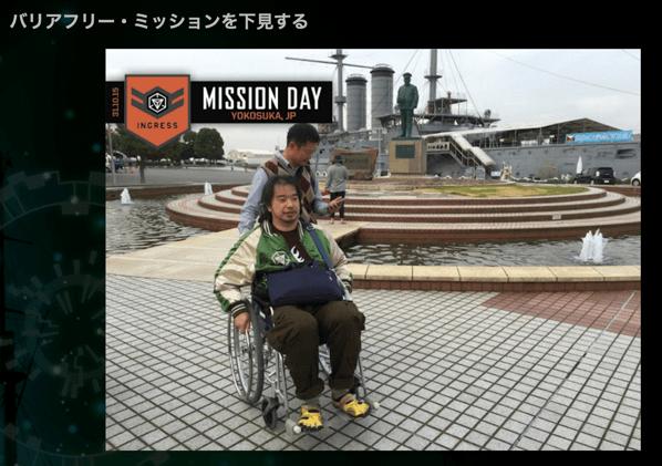 【Ingress】バリアフリーミッションの下見もその一つ!「Ingress Mission Day Yokosuka」に向けて横須賀のエージェントたちが様々な準備を続けている