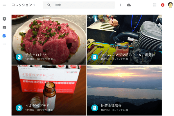 【Googleフォト】写真(アルバム)を共有する方法・共有を解除(削除)する方法【ウェブ版】